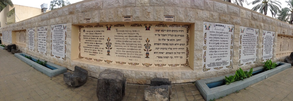 Yardenit - Scripture wall