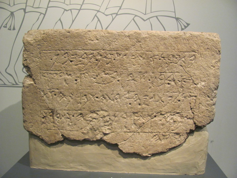 Dedicatory Inscription, Ekron, 7th Century BC