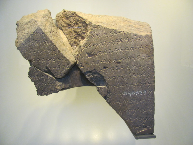 Aramaic Inscription - House of David, Dan, 9th Century BC