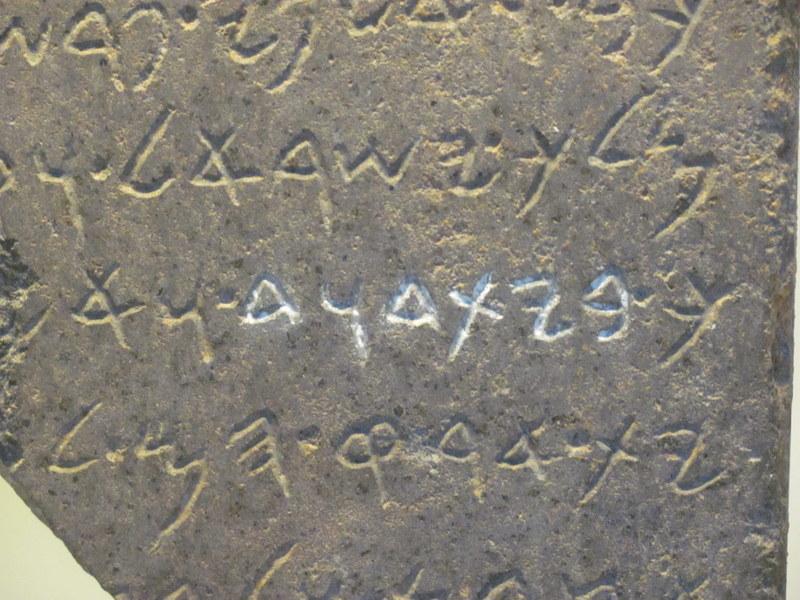 Aramaic Inscription - House of David, Dan, 9th Century BC