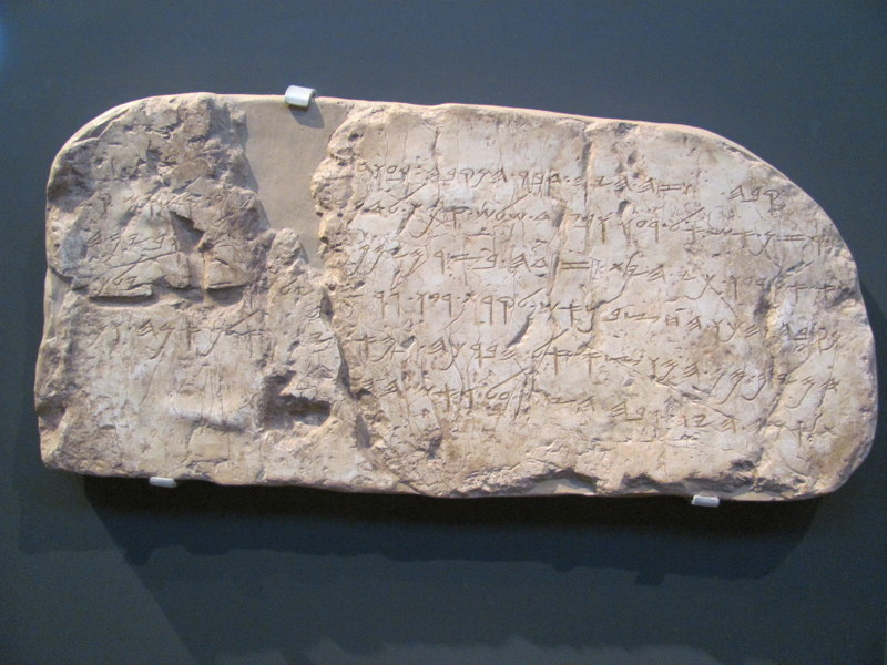 Siloam Inscription (copy), Jerusalem, 8th Century BC