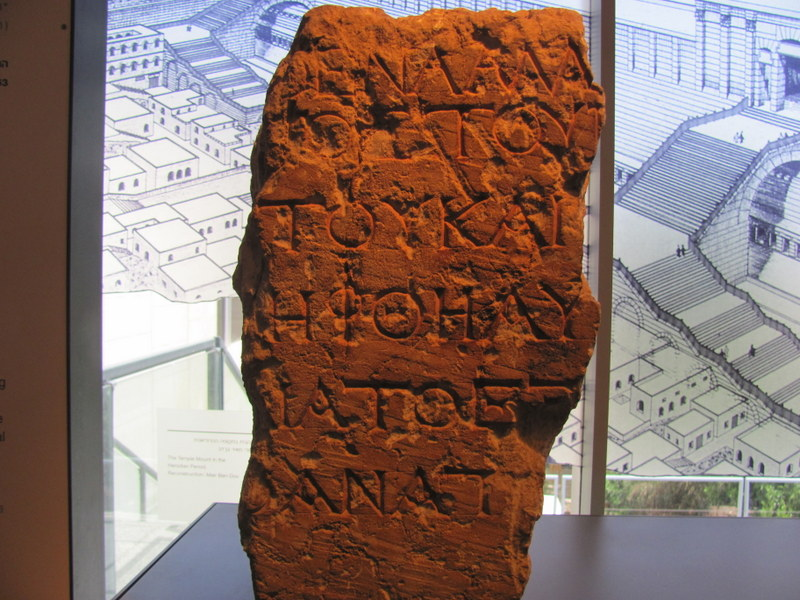 Fragmentary Temple Greek Inscription, Jerusalem, 1st Century AD