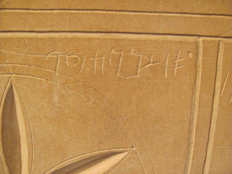 Closeup of Aramaic Inscription - Jesus son of Joseph, 1st Century AD