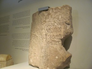 The Pilate Inscription (found in Caesarea)