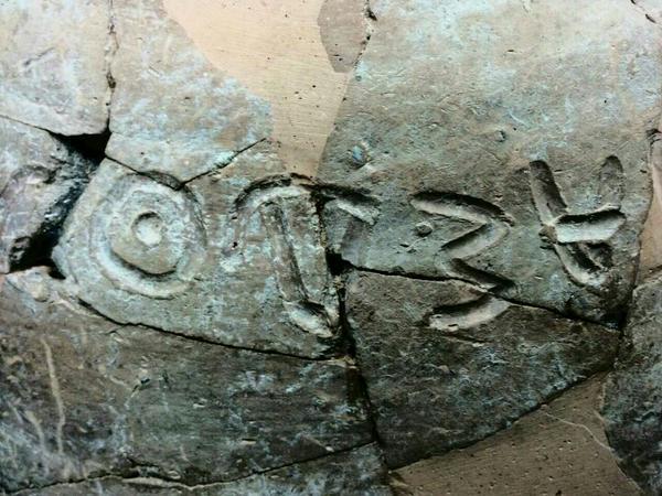 Canaanite Inscription at Qeiyafa