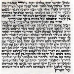 Hebrew text of Deuteronomy 6