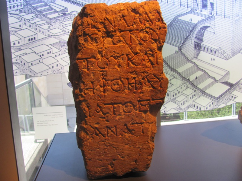 gentile-inscription-israel-museum