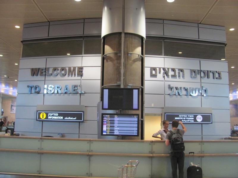 September 2016 Israel Tour – Days 1 & 2