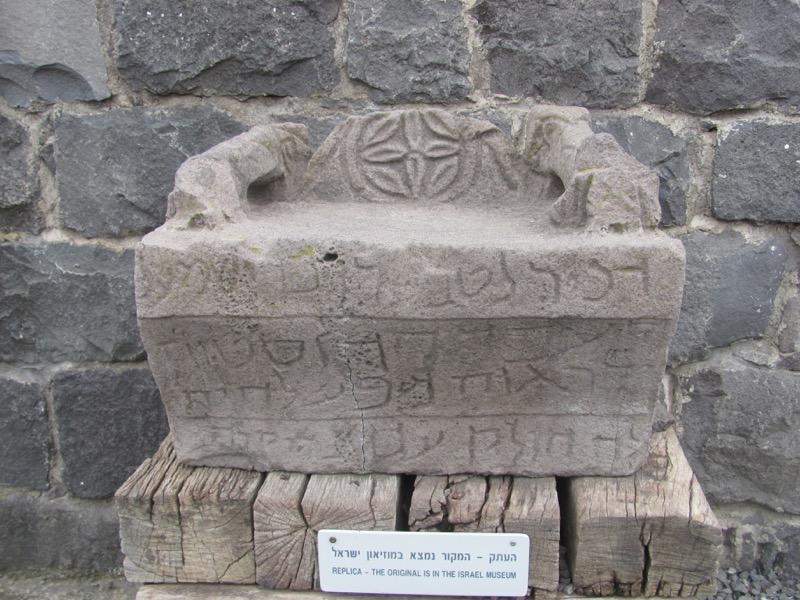 Moses seat chorazim israel