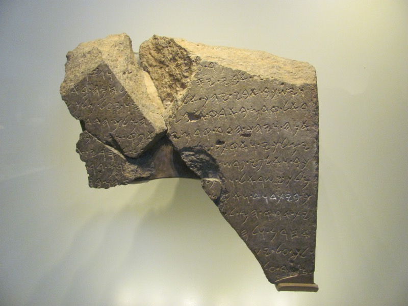 Israel Museum Dan Inscription January 2017 Israel Tour