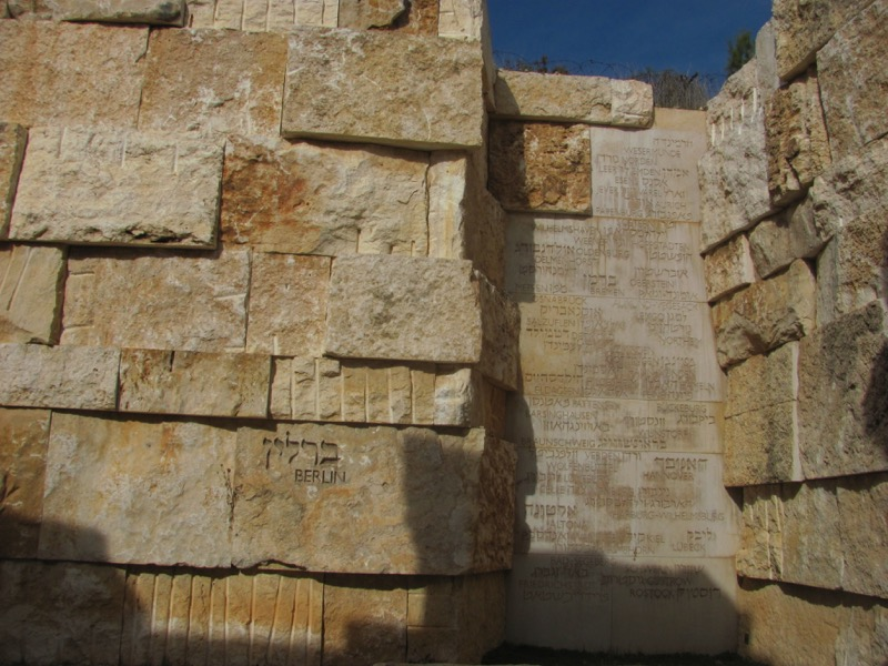 Yad Vashem Jerusalem January 2017 Israel Tour