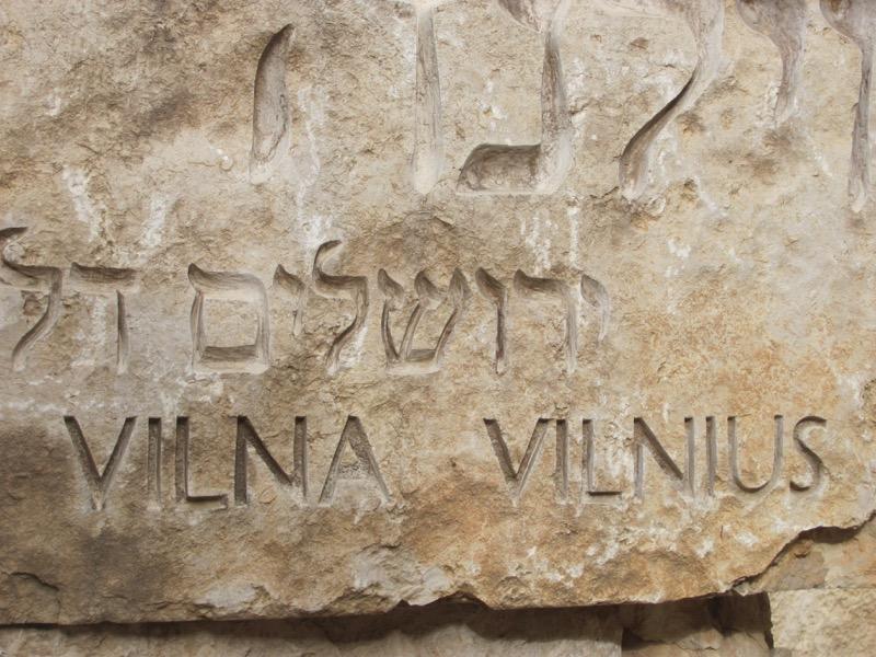 Yad Vashem Vilna Jerusalem January 2017 Israel Tour