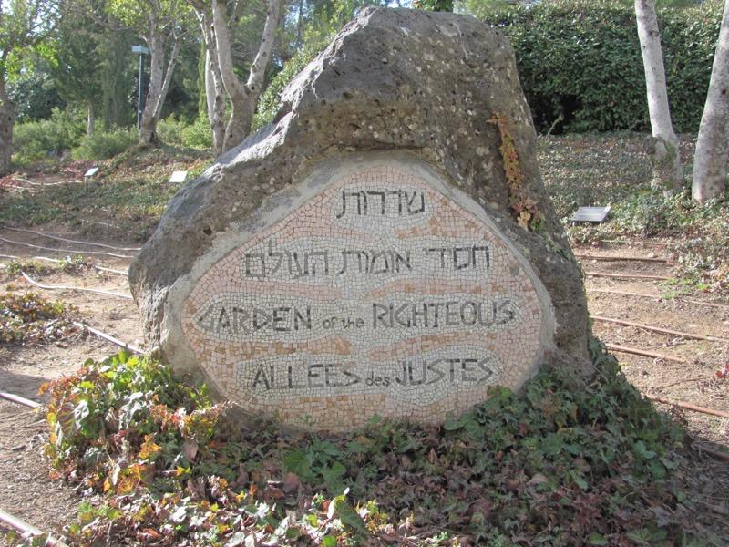 Yad Vashem righteous gentiles Jerusalem January 2017 Israel Tour