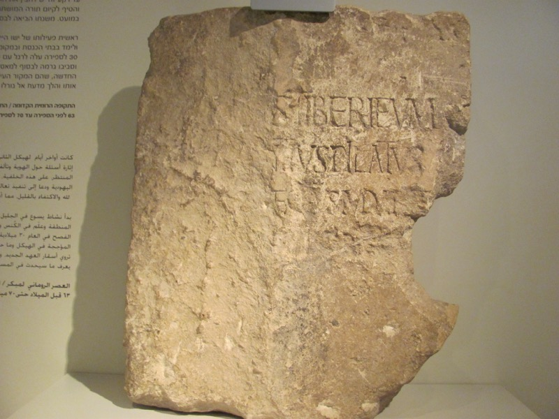 Pilate inscription Jerusalem January 2017 FAM Israel Tour