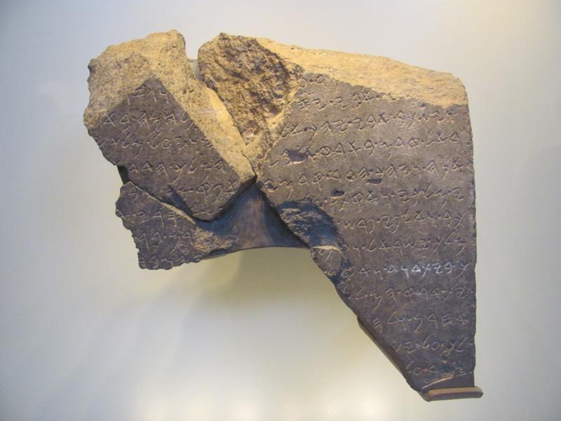Israel Museum Dan Inscription April 2017 Israel Tour