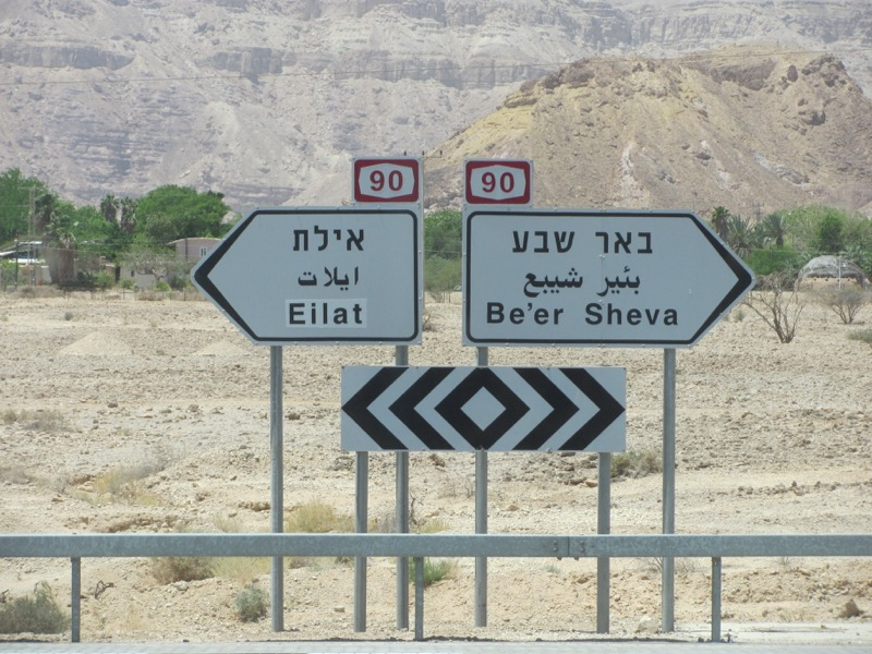 Elat April 2017 Israel Tour