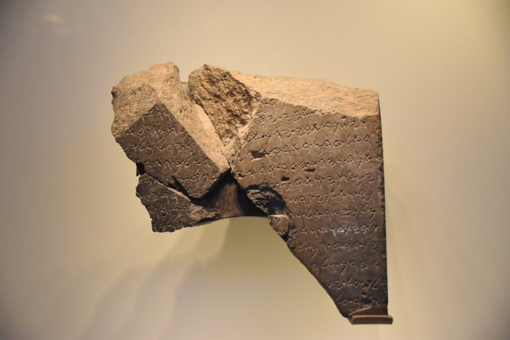 Israel Museum Dan Inscription September 2017 Israel Tour