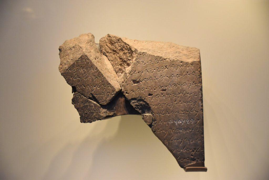 Israel Museum Dan Inscription September 2017 Israel Tour