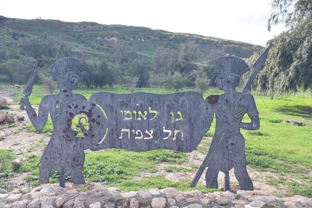 Es Safi Gath January 2018 Israel Tour