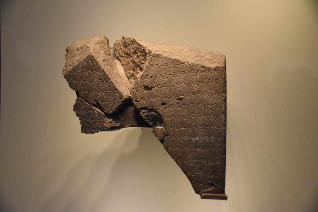 Israel museum Dan inscription Jerusalem January 2018 Israel Tour
