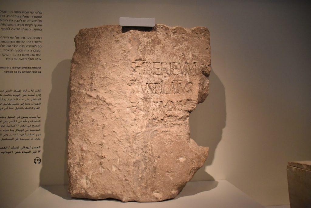 Pilate inscription November 2018 Israel Tour John DeLancey