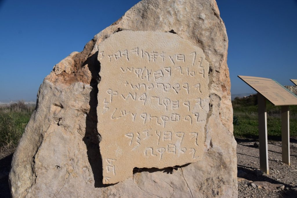 Tel Gezer Israel January 2019 Israel Tour
