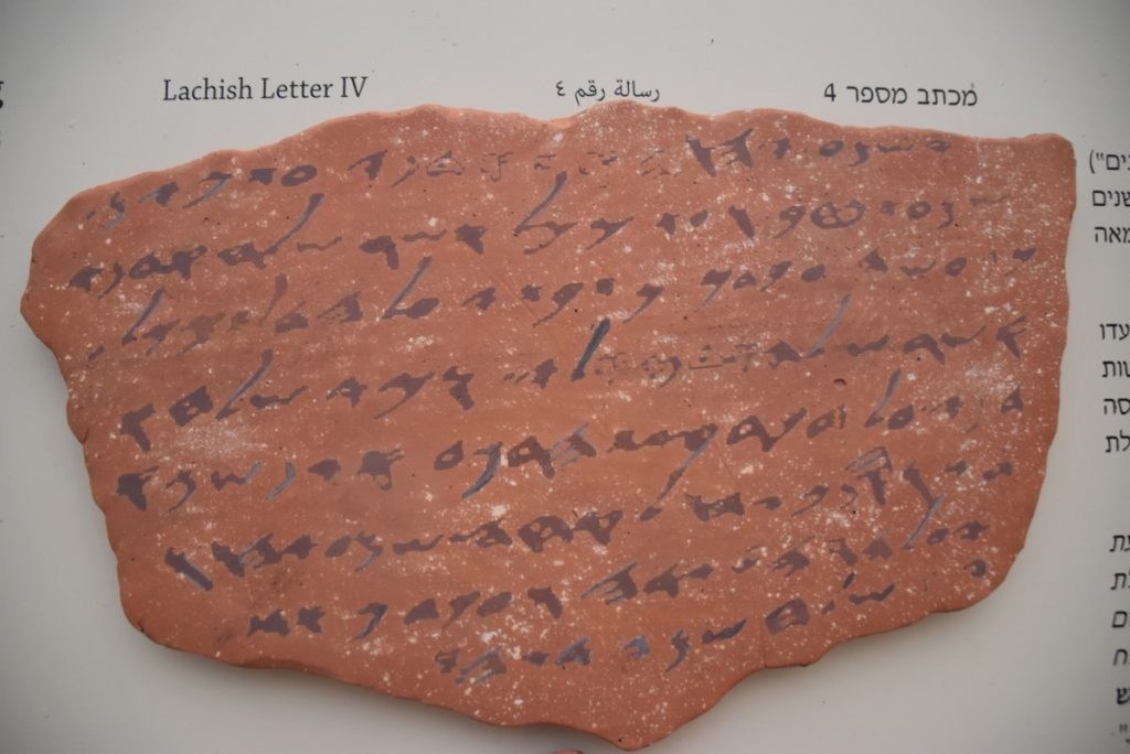 Lachish Letter #4 January 2019 Israel Tour