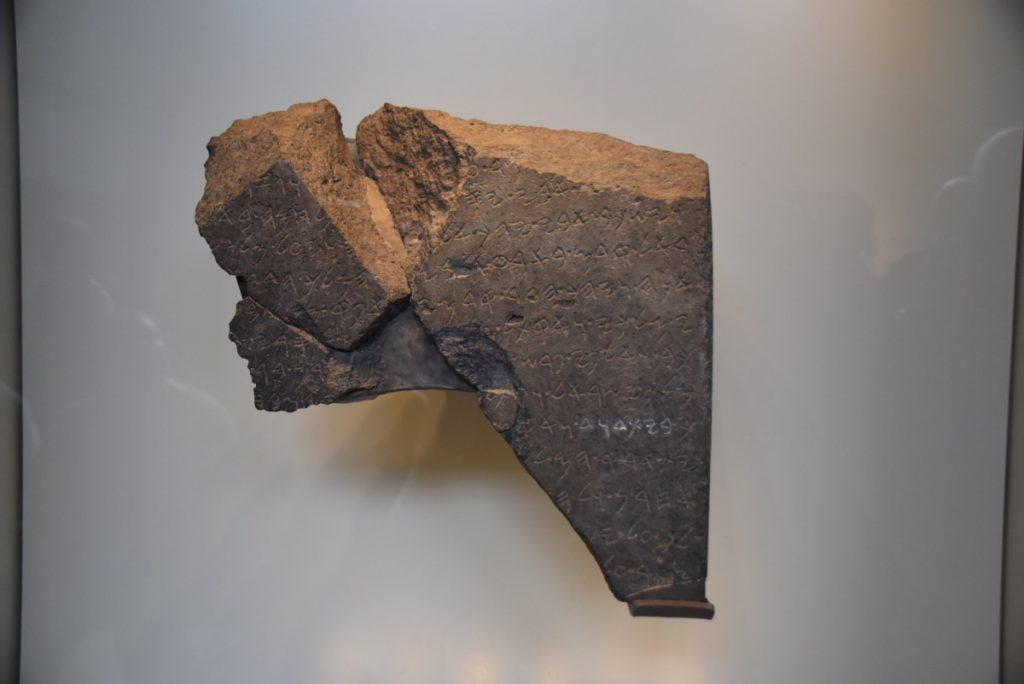 Israel Museum Dan inscription January 2019 Israel Tour John Delancey BIMT