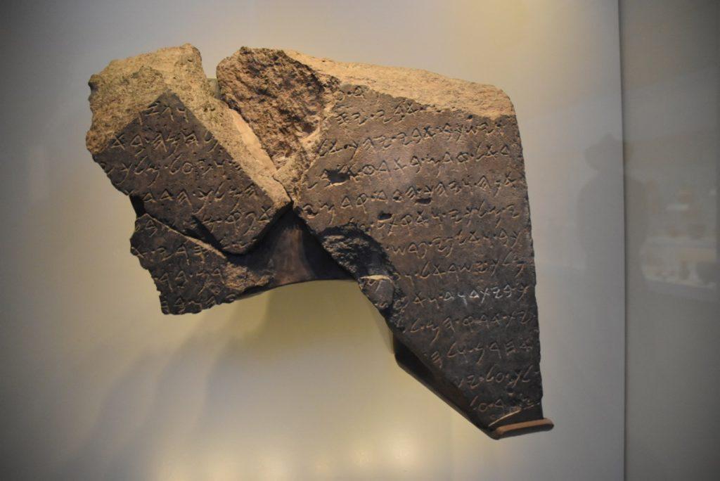 Israel Museum Dan Inscription Sept 2019 Biblical Israel Tour with John DeLancey